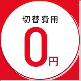 切替費用0円