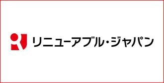リニューアブル・ジャパン
